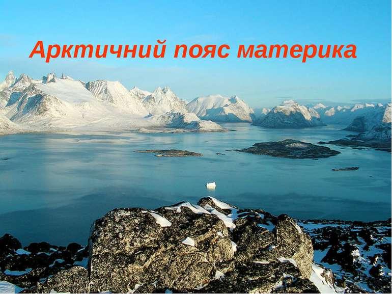Арктичний пояс материка