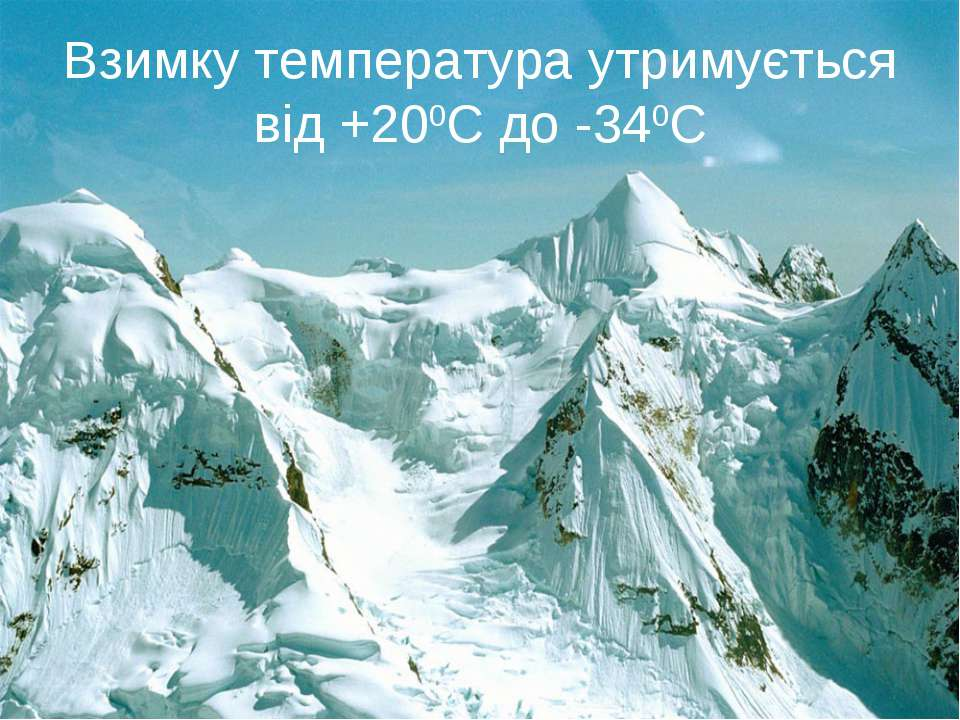 Взимку температура утримується від +200С до -340С