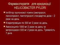 Фармакотерапія для еридикації HELICOBACTER PYLORI Інгібітор протонової помпи ...