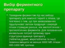 Вибір ферментного препарату Провідним ферментом під час вибору препарату для ...