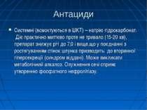 Антациди Системні (всмоктуються в ШКТ) – натрію гідрокарбонат. Діє практично ...