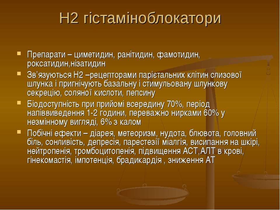 Н2 гістаміноблокатори Препарати – циметидин, ранітидин, фамотидин, роксатидин...