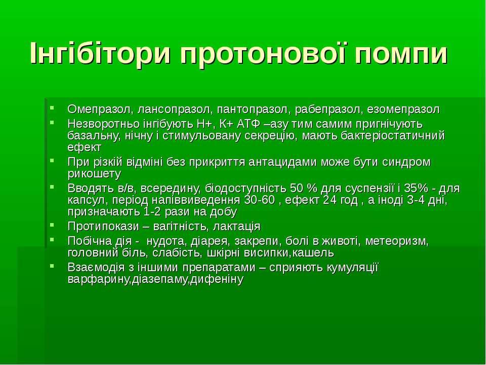 Інгібітори протонової помпи Омепразол, лансопразол, пантопразол, рабепразол, ...