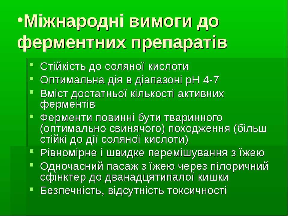Міжнародні вимоги до ферментних препаратів Стійкість до соляної кислоти Оптим...