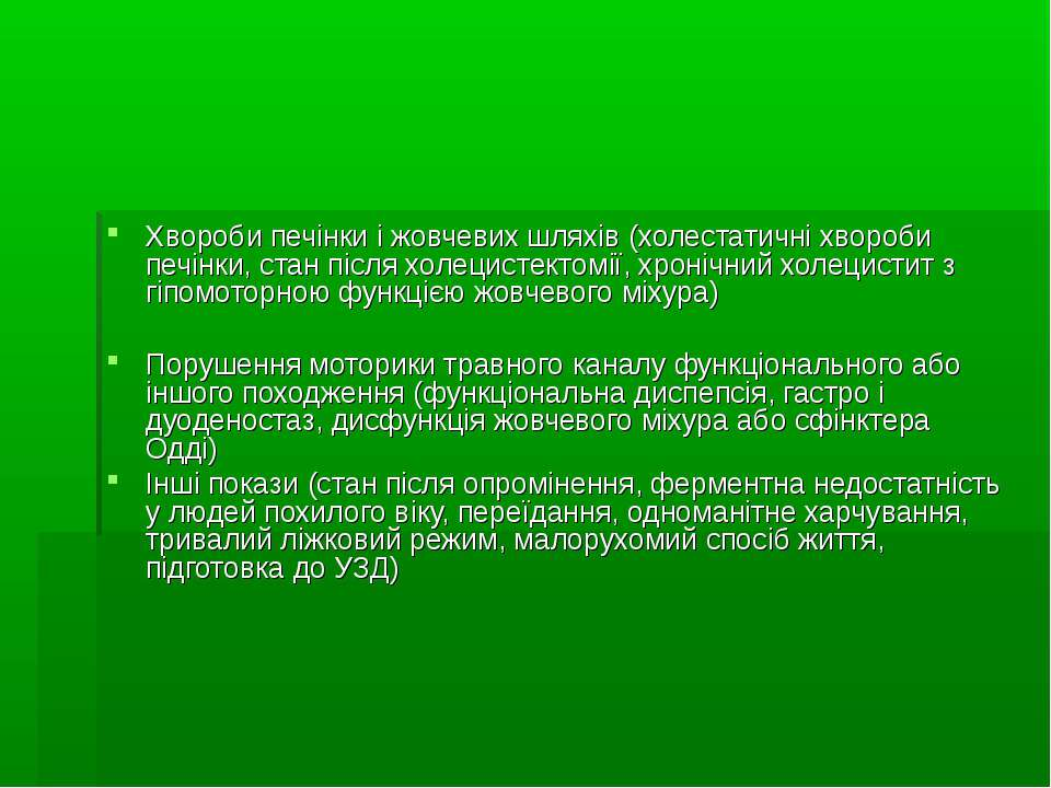 Хвороби печінки і жовчевих шляхів (холестатичні хвороби печінки, стан після х...