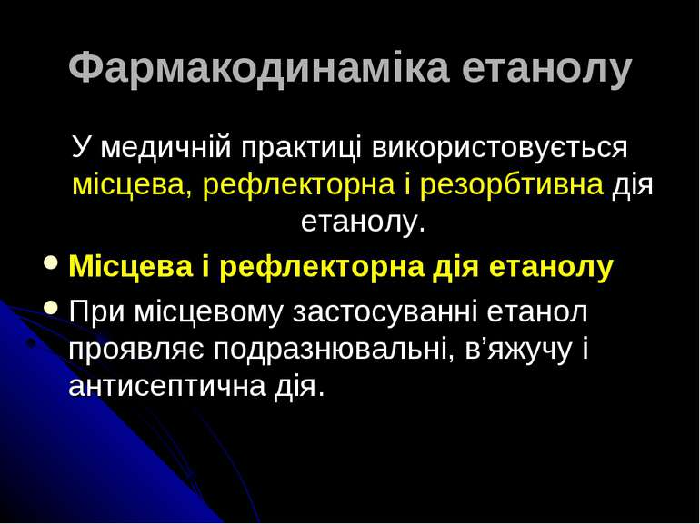 Фармакодинаміка етанолу У медичній практиці використовується місцева, рефлект...