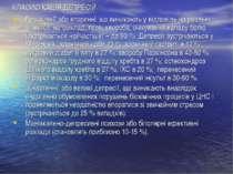 """КЛАСИФІКАЦІЯ ДЕПРЕСІЙ Реактивні"""" або вторинні, що виникають у відповідь на ре..."""