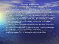 Побічна дія антидепресантів: Антихолінергічна дія ТАД (особливо амітриптилін,...