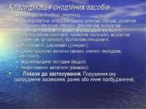 Класифікація снодійних засобів Барбітурати: барбітал (веронал) Бензодіазепіни...