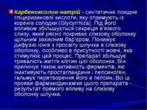 Карбеноксолон-натрій - синтетичне похідне гліциризинової кислоти, яку отримую...
