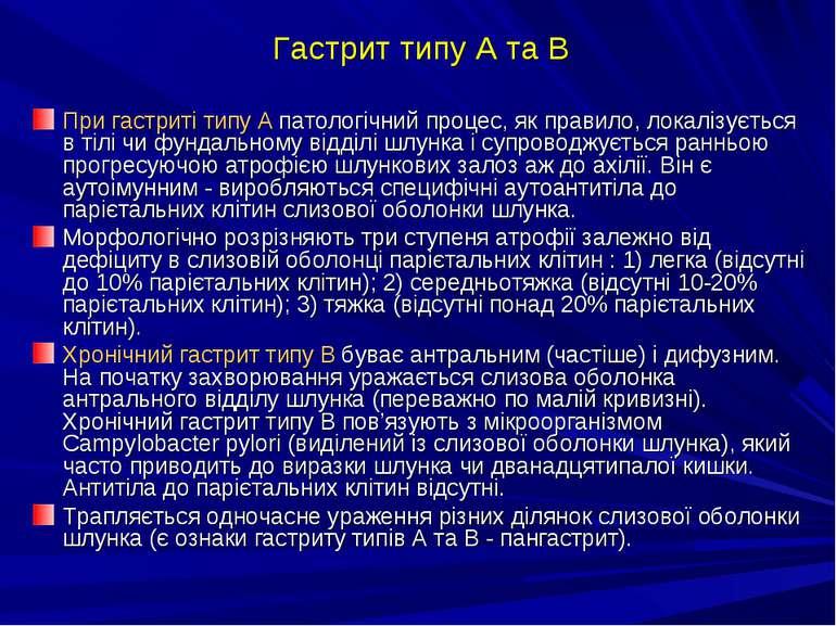 Гастрит типу А та В При гастриті типу А патологічний процес, як правило, лока...