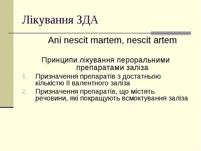 Лікування ЗДА Ani nescit martem, nescit artem Принципи лікування пероральними...