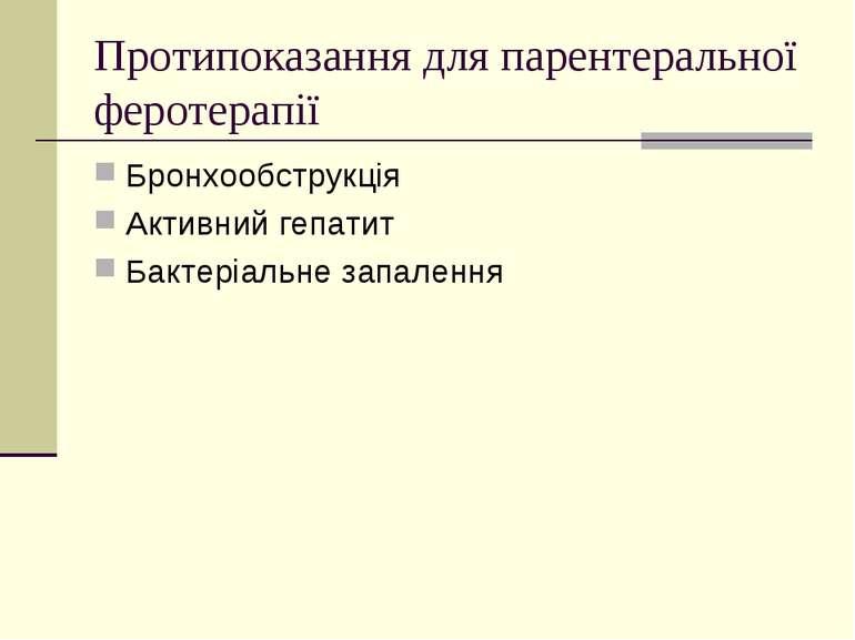 Протипоказання для парентеральної феротерапії Бронхообструкція Активний гепат...