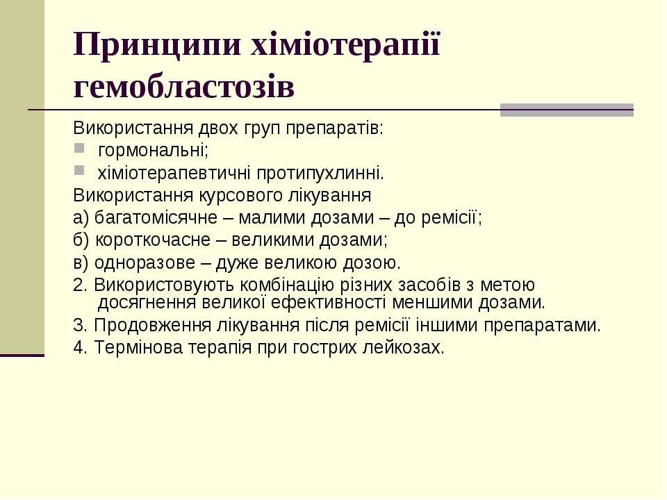 Принципи хіміотерапії гемобластозів Використання двох груп препаратів: гормон...