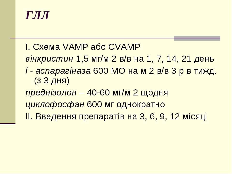 ГЛЛ І. Схема VAMP або CVAMP вінкристин 1,5 мг/м 2 в/в на 1, 7, 14, 21 день l ...