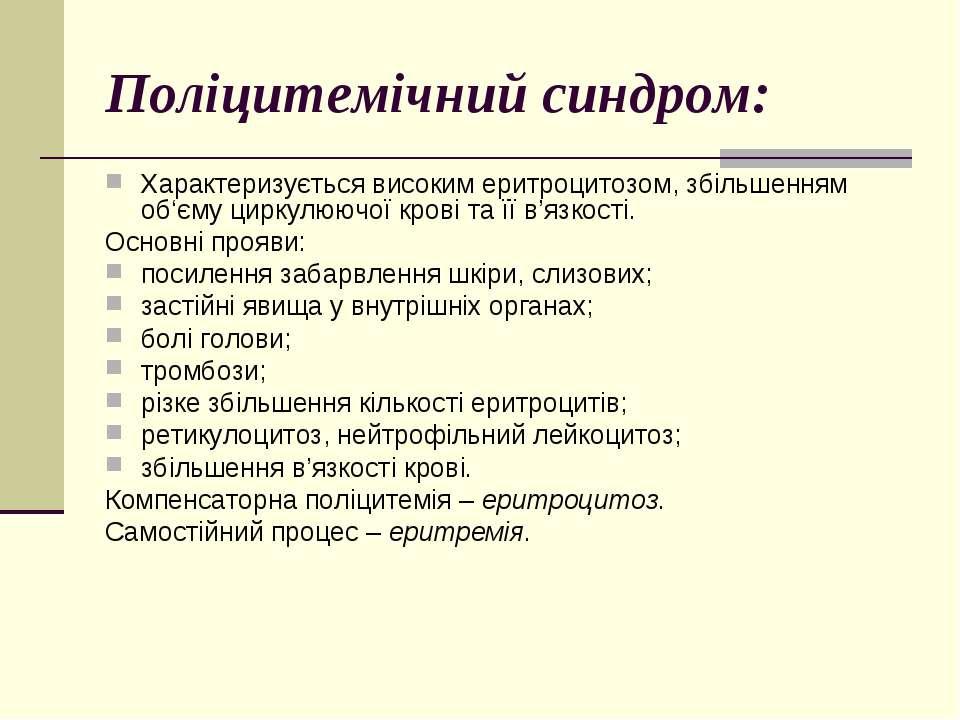 Поліцитемічний синдром: Характеризується високим еритроцитозом, збільшенням о...