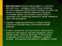 Кропив янка (алергічний дерматоз, urticaria). Кропив янка – швидка поява біль...