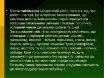 Сінна лихоманка (алергічний риніт, поліноз, від лат. pollеn - пилок). Це алер...