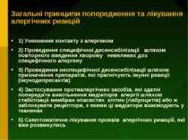 Загальні принципи попередження та лікування алергічних реакцій 1) Уникнення к...