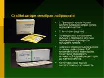 Стабілізатори мембран лаброцитів 1. Препарати кромогліцієвої кислоти: кломолі...
