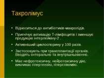 Такролімус Відноситься до антибіотиків-макролідів. Пригнічує активацію Т-лімф...