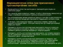 Фармацевтична опіка при призначенні протиалергійних засобів Фармацевтична опі...