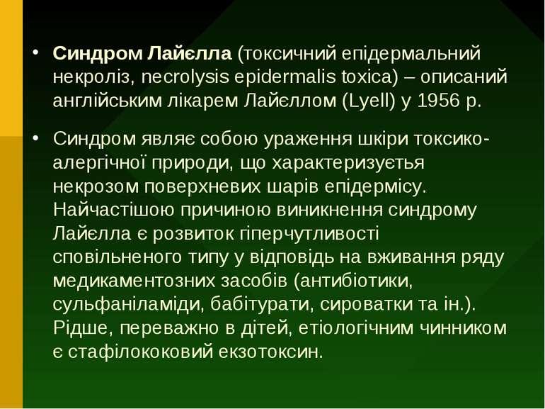 Синдром Лайєлла (токсичний епідермальний некроліз, necrolysis epidermalis tox...