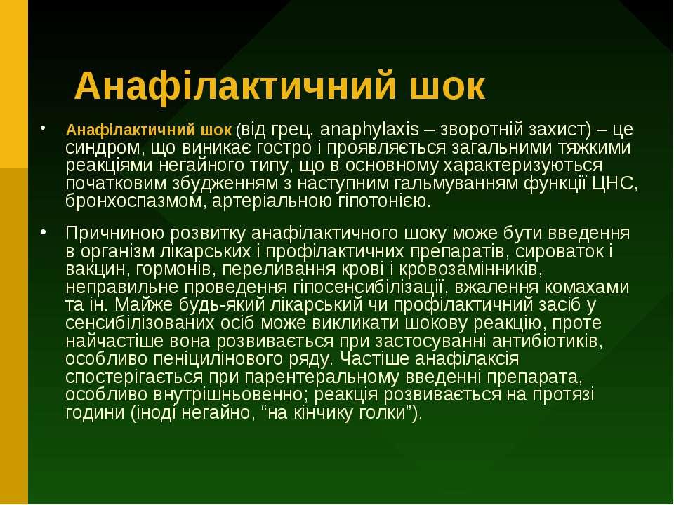 Анафілактичний шок Анафілактичний шок (від грец. anaphylaxis – зворотній захи...