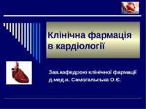 Клінічна фармація в кардіології Зав.кафедрою клінічної фармації д.мед.н. Само...