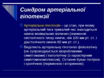 Синдром артеріальної гіпотензії Артеріальна гіпотензія – це стан, при якому а...