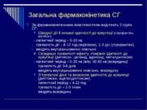Загальна фармакокінетика СГ За фармакокінетичними властивостями виділяють 3 г...