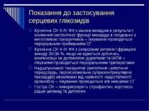 Показання до застосування серцевих глікозидів Хронічна СН ІІ-IV ФК з малим ви...