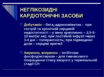 НЕГЛІКОЗИДНІ КАРДІОТОНІЧНІ ЗАСОБИ Добутамін – бета1-адреноміметик - при гостр...