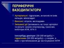 ПЕРИФЕРИЧНІ ВАЗОДИЛАТАТОРИ Артеріальні: гідралазин, антагоністи іонів кальцію...