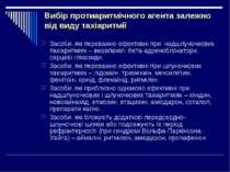 Вибір протиаритмічного агента залежно від виду тахіаритмії Засоби, які перева...