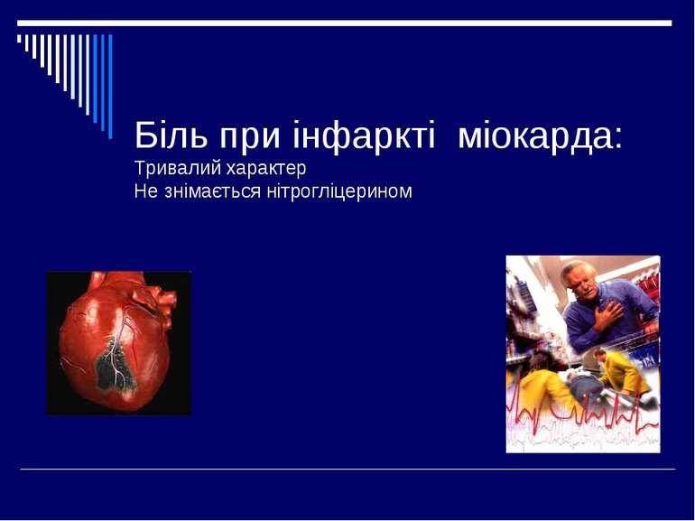 Біль при інфаркті міокарда: Тривалий характер Не знімається нітрогліцерином