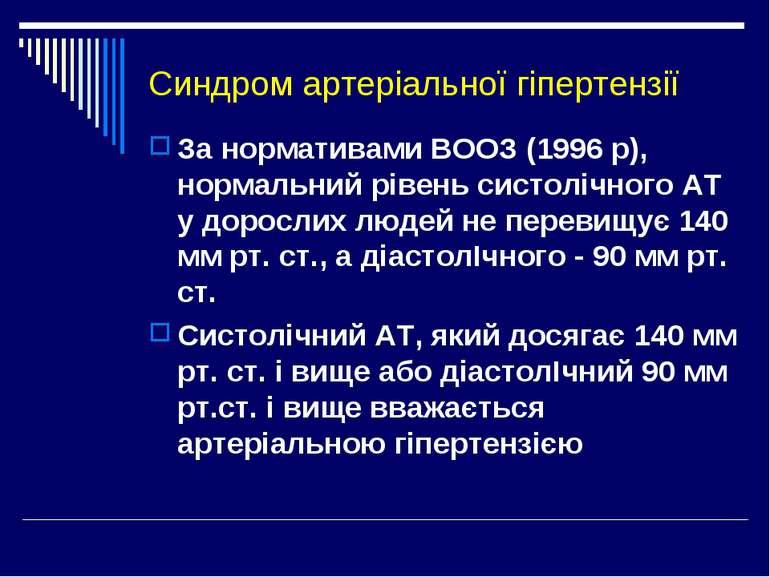 Синдром артеріальної гіпертензії За нормативами ВООЗ (1996 р), нормальний рів...