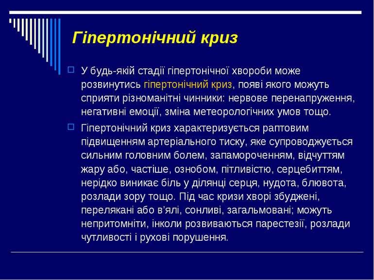 Гіпертонічний криз У будь-якій стадії гіпертонічної хвороби може розвинутись ...