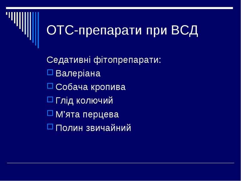 ОТС-препарати при ВСД Седативні фітопрепарати: Валеріана Собача кропива Глід ...
