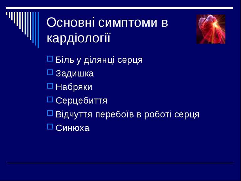 Основні симптоми в кардіології Біль у ділянці серця Задишка Набряки Серцебитт...