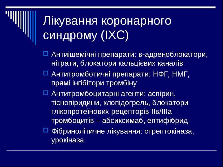 Лікування коронарного синдрому (ІХС) Антиішемічні препарати: в-адреноблокатор...