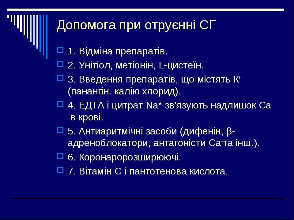 Допомога при отруєнні СГ 1. Відміна препаратів. 2. Унітіол, метіонін, L-цисте...