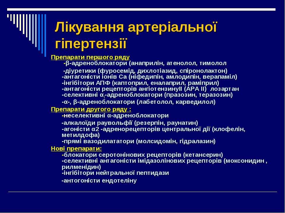 Лікування артеріальної гіпертензії Препарати першого ряду -β-адреноблокатори ...