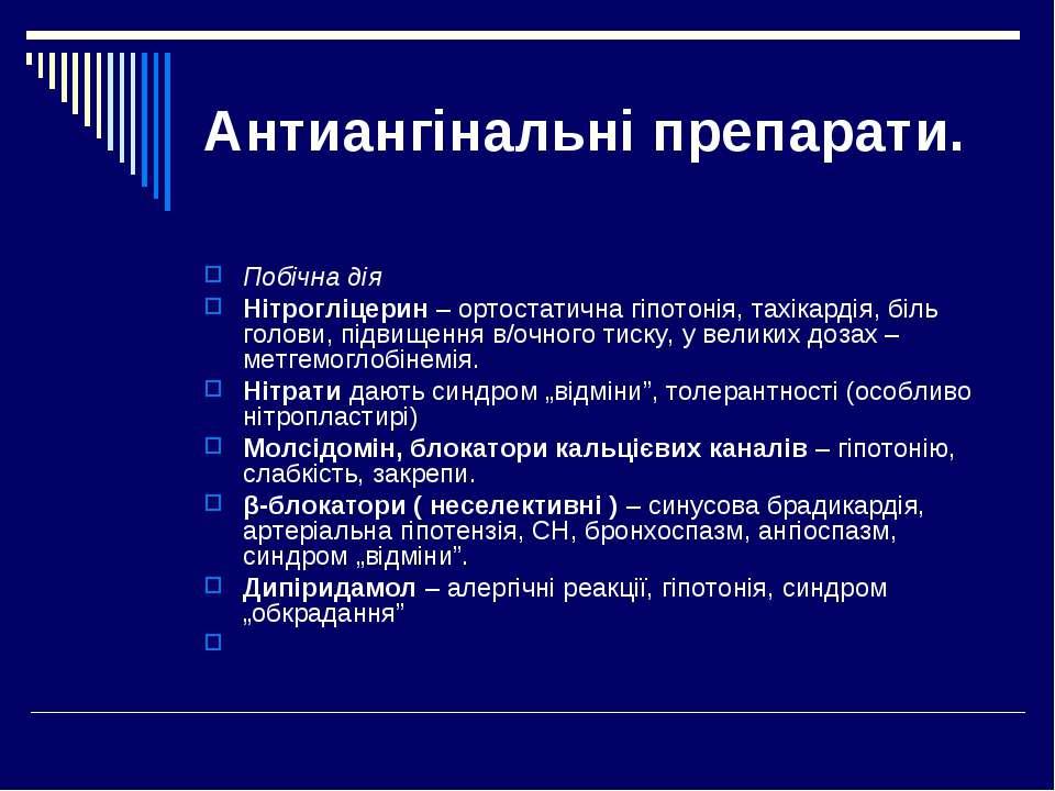 Антиангінальні препарати. Побічна дія Нітрогліцерин – ортостатична гіпотонія,...