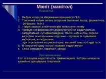 Маніт (манітол) Показання Набряк мозку (за збереження проникності ГЕБ) Токсич...