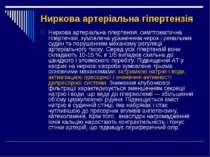 Ниркова артеріальна гіпертензія Ниркова артеріальна гіпертензія симптоматична...