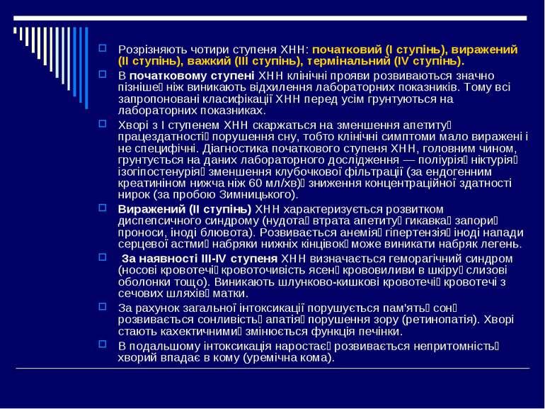 Розрізняють чотири ступеня ХНН: початковий (І ступінь), виражений (ІІ ступінь...