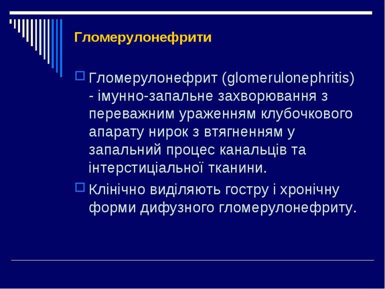Гломерулонефрити Гломерулонефрит (glomerulonephritis) - імунно-запальне захво...