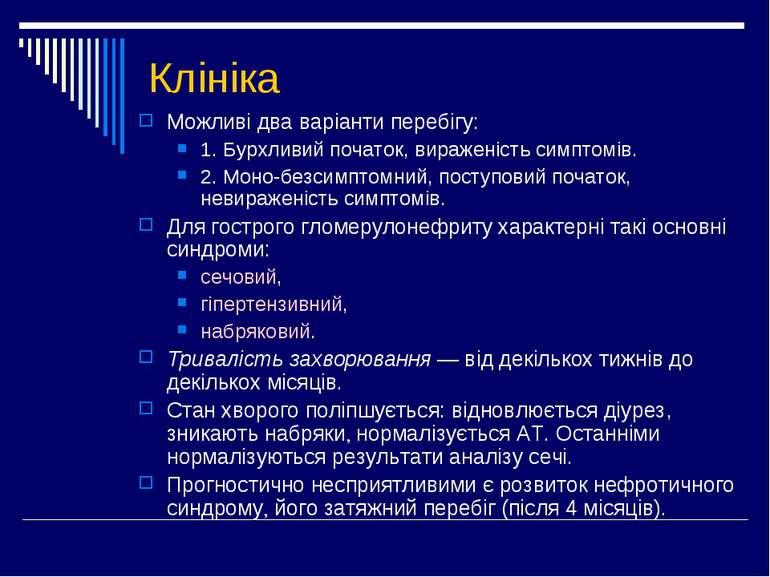 Клініка Можливі два варіанти перебігу: 1. Бурхливий початок, вираженість симп...