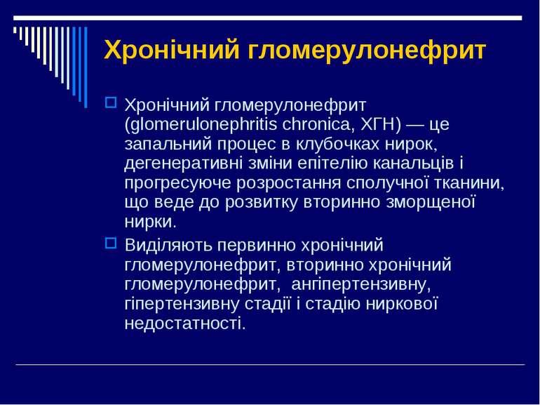 Хронічний гломерулонефрит Хронічний гломерулонефрит (glomerulonephritis chron...